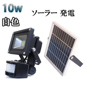 10W LED投光器 100w相当 ソーラー 防犯 人感センサー 白色