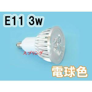 3W LEDスポットライト 省エネ 300lm E11口金 電球色