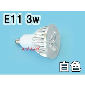3W LEDスポットライト 省エネ 300lm E11口金 白色