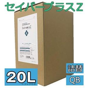 セイバープラスZ詰替 20L QB コック付き 花粉・菌類・ウイルス類を除菌と消臭する|spring-store-y