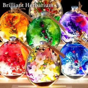 ハーバリウム(植物標本) 中瓶 /プリザーブドフラワー ドライフラワー ホワイトデー お返し 義理 誕生日 プレゼント ギフト