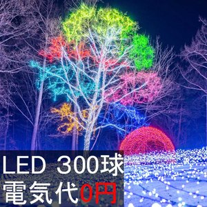 LED ソーラー イルミネーション 300球 / 電気代0円