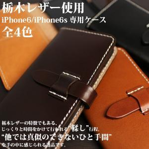 日本製本革 高品質 栃木レザー 手帳型iPhoneケース ベロ差し込み スマホケース アイフォン6 アイフォン6s スマホカバー iPhone6 iPhone6s L-20326 送料無料 springstate