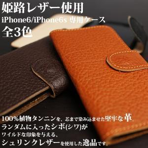 日本製本革 高品質 姫路レザー 手帳型iPhoneケース 隠しマグネット スマホケース アイフォン6 アイフォン6s スマホカバー iPhone6 iPhone6s L-20362 送料無料 springstate
