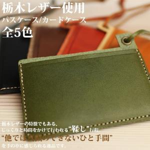 日本製本革 高品質 栃木レザー シンプルパスケース 定期入れ ICカード入れ 通勤 通学 カードケース バッグチャーム メンズ レディース L-20081 送料無料|springstate