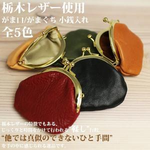 日本製本革 高品質 栃木レザー 小ぶりで可愛いがまぐち財布 小さい小銭入れ コインケース アンティーク調 がま口 ガマグチ メンズ レディース L-20180 送料無料|springstate