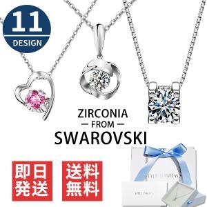 スワロフスキー ジルコニア採用 925純銀製 ネックレス レディース ホワイトデー プレゼント アク...