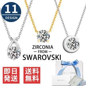 一粒 1カラット スワロフスキー ネックレス レディース 925純銀製 クリスマス ホワイトデー プ...