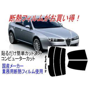 カット済み断熱スモークフィルム アルファロメオ 159 セダン 型式93922  販売年06/02〜|springwood