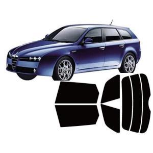 カット済み断熱スモークフィルム アルファロメオ 159 スポーツワゴン  型式93922  販売年07/04〜|springwood