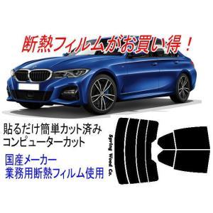 カット済み断熱カーフィルム BMW 3シリーズセダン G20  主型式3BA-5F20等 販売年19/3〜 springwood