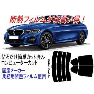 カット済み断熱カーフィルム BMW 3シリーズセダン G20  主型式3BA-5F20等 販売年19/3〜 springwood 03