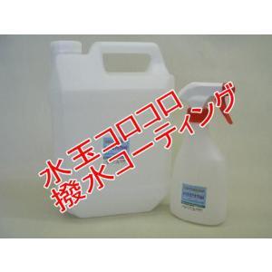 超撥水コーティング剤  マイクロアクアcoat 4L入り|springwood