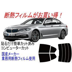 カット済み断熱カーフィルム BMW 5シリーズG30  型式JC20等 販売年17/2〜|springwood