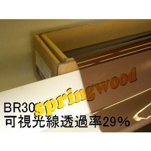 カーフィルム BR30 ブロンズ 25μ厚(内貼り用)可視光線透過率29%|springwood