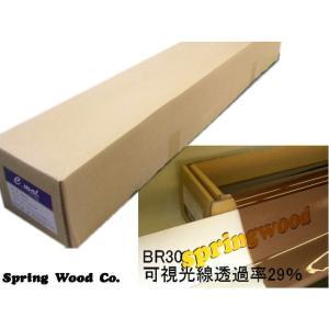 カーフィルム BR30 ブロンズ 25μ厚(内貼り用)可視光線透過率29% 幅107cm長さ25m1本|springwood