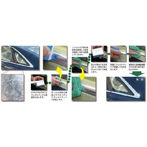 自動車金属モール磨き メタルエイドChrome One Step Finish200ml入り|springwood|02