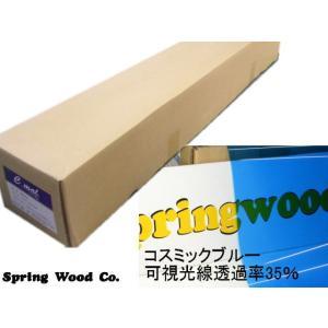 カーフィルム コスミックブルー 約25μ厚(内貼り用)可視光線透過率35% 幅107cm 長さ20m|springwood