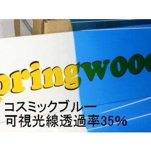 カーフィルム コスミックブルー 約25μ厚(内貼り用)可視光線透過率35%|springwood