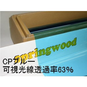 カーフィルム CPブルー 約25μ厚(内貼り用)可視光線透過率63%|springwood