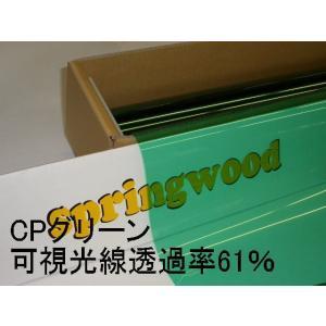 カーフィルム CPグリーン 約25μ厚(内貼り用)可視光線透過率61%|springwood