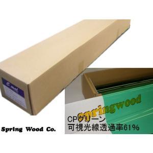 カーフィルム CPグリーン 約25μ厚(内貼り用)可視光線透過率61% 幅107cm 長さ20m|springwood