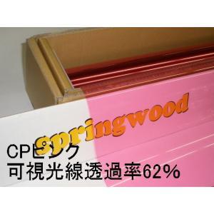 カーフィルム CPピンク 約25μ厚(内貼り用)可視光線透過率62%|springwood
