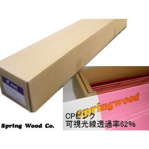 カーフィルム CPピンク 約25μ厚(内貼り用)可視光線透過率62% 幅107cm 長さ20m|springwood