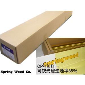 カーフィルム CPイエロー 約25μ厚(内貼り用)可視光線透過率85% 幅107cm 長さ20m|springwood