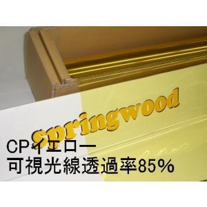 カーフィルム CPイエロー 約25μ厚(内貼り用)可視光線透過率85%|springwood