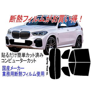 カット済み断熱カーフィルム BMW X5 主型式3DA-CV30S等 販売年19/02〜 springwood