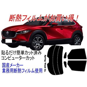 カット済み断熱カーフィルム CX-30 型式5BA-DMEP 販売年 19/10〜 springwood