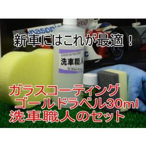 ガラスコーティング ゴールドラベル30ml洗車職人のセット|springwood