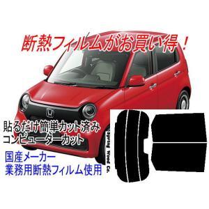 カット済み断熱カーフィルム N-ONE 型式GJ3・4系 販売年'20/11〜|springwood