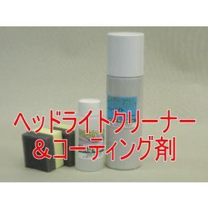 黄ばみ汚れ落としヘッドライトクリーナー180g&Newヘッドライトコーティング剤 60ml入りセット
