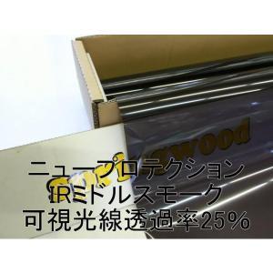 カーフィルム ニュープロテクション IRミドルスモーク 幅109cm長さ30m 25μ厚(内貼り用)可視光線透過率25%|springwood