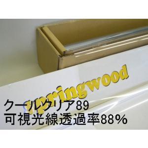 カーフィルム 透明断熱IRカットフィルムクールクリア89 25μ厚(内貼り用)可視光線透過率88%|springwood