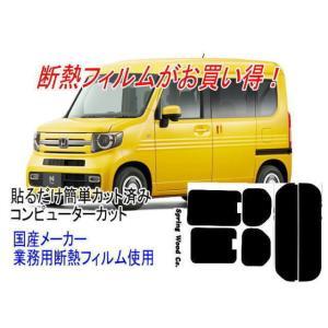 カット済み断熱カーフィルム  ホンダN-VAN  主型式JJ1・JJ2等 販売年18/7〜|springwood