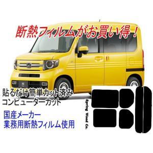 カット済み断熱カーフィルム  ホンダN-VAN  主型式JJ1・JJ2等 販売年18/7〜 springwood 02