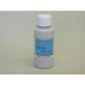 ヘッドライトの黄ばみ汚れ落としヘッドライトクリーナー90g入り|springwood|02