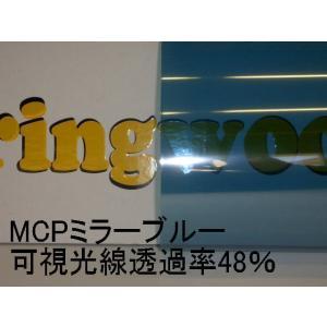 カーフィルム MCPミラーブルー 約40μ厚(内貼り用)可視光線透過率38%|springwood