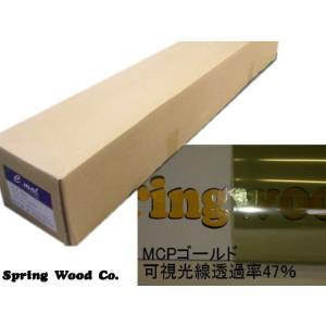 カーフィルム MCPゴールド 約40μ厚(内貼り用)可視光線透過率47% 幅107cm 長さ20m|springwood