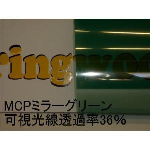 カーフィルム MCPミラーグリーン 約40μ厚(内貼り用)可視光線透過率36%|springwood