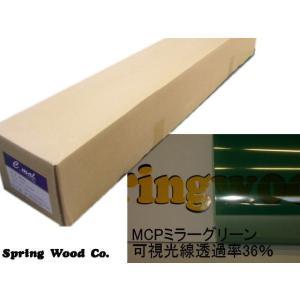 カーフィルム MCPミラーグリーン 約40μ厚(内貼り用)可視光線透過率36% 幅107cm 長さ20m|springwood
