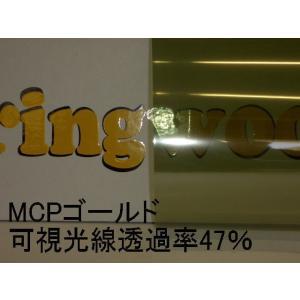 カーフィルム MCPゴールド 約40μ厚(内貼り用)可視光線透過率47%|springwood
