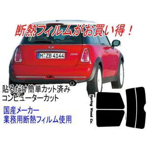 カット済み断熱カーフィルム BMW mini 3dr R50 型式RA16 |springwood