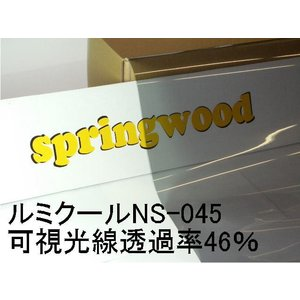 カーフィルム ルミクールSD NS-045 25μ厚(内貼り用)可視光線透過率46%|springwood
