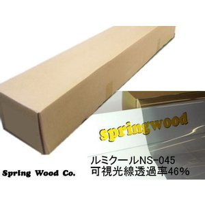 カーフィルム  ルミクールSD NS-045 25μ厚(内貼り用)可視光線透過率46% 幅107cm 長さ25m springwood