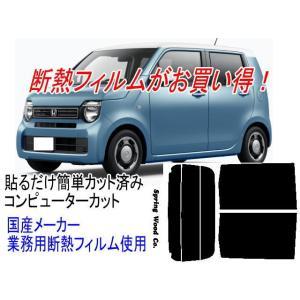 カット済み断熱カーフィルム N-WGN 型式JH3 JH4 販売年19/8〜|springwood