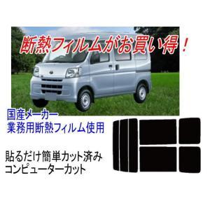 カット済み断熱カーフィルム ピクシスバン S300系 平成29年11月以降の車両にも適合します|springwood